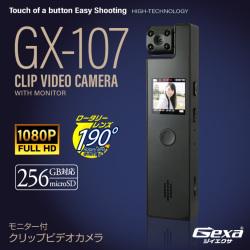 Gexa(ジイエクサ) モニター付クリップビデオカメラ 190度回転レンズ フルカラーモニター 赤外線 暗視補正 256GB対応 1080P GX-107