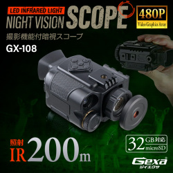 Gexa(ジイエクサ) 撮影機能付暗視スコープ 単眼鏡型ナイトビジョン 赤外線撮影 照射200m 暗視補正 GX-108