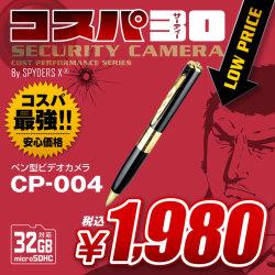 ペン型カメラ 小型カメラ スパイダーズX コスパ30 (CP-004) スパイカメラ 32GB対応