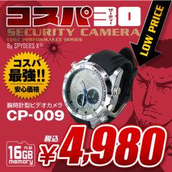 スパイダーズX(コスパ30) CP-009
