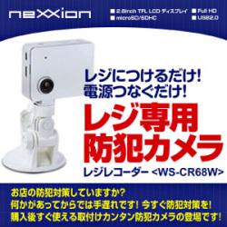 レジレコーダー(WS-CR68W)2.8インチ液晶フルハイビジョン