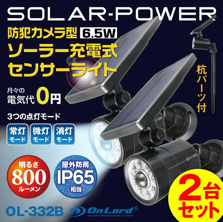 (お得な2台セット) OL-332B