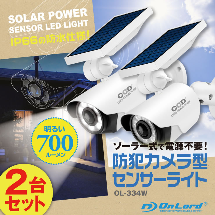 (お得な2台セット) OL-334W