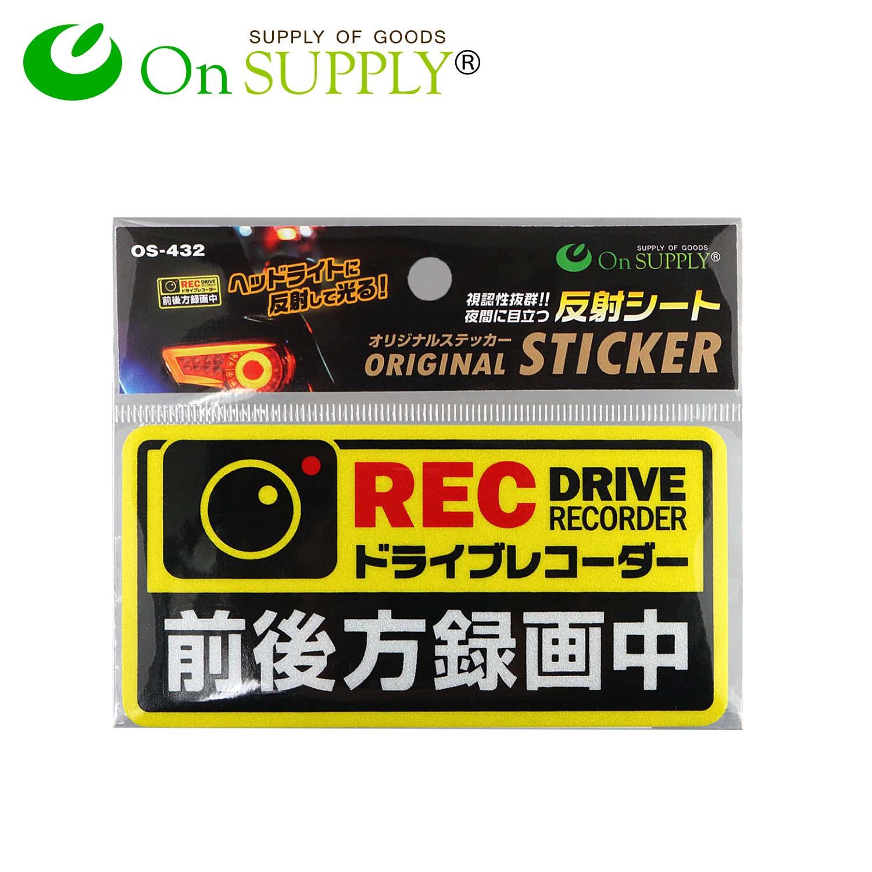 オンサプライ(On SUPPLY) 防犯 反射シート 「ドライブレコーダー 前後方録画中」 煽り運転抑止 OS-432 (ゆうパケット対応)