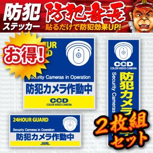 セキュリティステッカー 防犯カメラ作動中 (OS-183) 2枚組セット