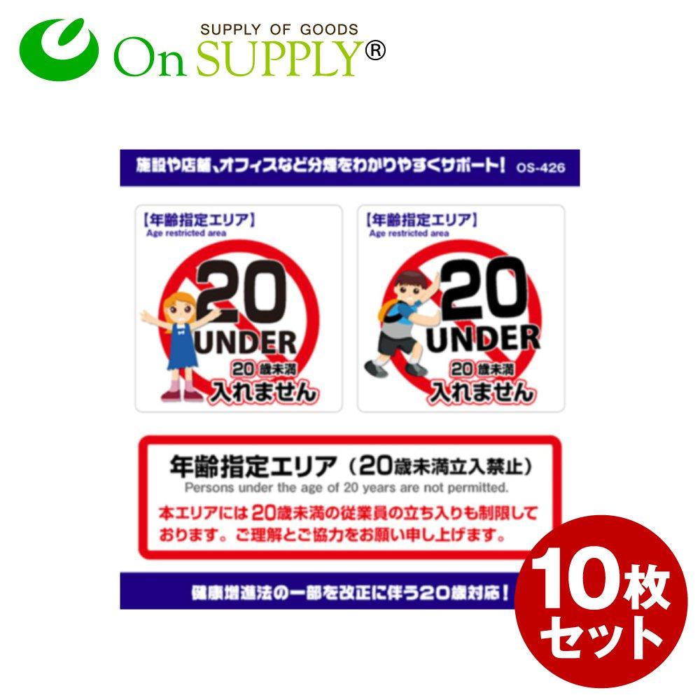 オンサプライ(On SUPPLY) 受動喫煙防止対策 20歳未満 未成年 立入禁止 ステッカー 年齢制限 年齢指定エリア OS-426
