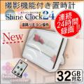 小型カメラ 防犯カメラ 小型ビデオカメラ スパイカメラ 置時計 置時計型 Shine Clock (R-202) しっかり録画