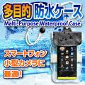スマートフォン向け 防水ケース iPhone5 iPhone5S iPhone5C Galaxy Xperia 4インチまでのスマートフォン (OS-020) ストラップ 腕バンド付き ジップロック式 海やプール、お風呂でも使える(ゆうパケット対応)