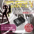 小型カメラも対応の多目的充電器USBコンパクト充電器セットスパイダーズX (O-123) AC シガーソケット