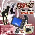 新エンジェルアイ スパイカメラ スパイダーズX Basic (Bb-611) 録画再生