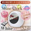 置時計型カメラ小型カメラ スパイダーズX Shine Clock mini シャインクロックミニ(R-209)
