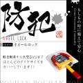 【ホイールロック/タイヤロック】【車両盗難防止】ホイールロック EH1050