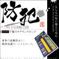 【T型ステアリングロック/ハンドルロック】【車両盗難防止】T型ステアリングロック EH1060