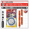 防犯・セキュリティーグッズシリーズ 24時間タイマーコンセント (NC1580)