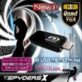 スパイカメラの赤外線機能付 USBメモリー型カメラ スパイダーズX A-405 1200万画素