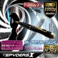 ペン ペン型 スパイカメラ スパイダーズX (P-116G)ゴールド H.264 フルハイビジョン