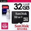 小型カメラとの相性保証メモリーカード SanDisk MicroSDHC 32GB Class4 SD USB変換アダプタ付 (OS-130)(ゆうパケット対応)