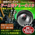 ダミーカメラのドーム型 オンサプライ OS-164