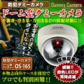 防犯カメラや防犯ステッカーと併用で効果UP防犯グッズで防犯対策ダミーカメラ ドーム型 (OS-165) アイボリー
