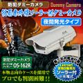 ダミーカメラ 防雨赤外線ソーラー付 ボックス型 オンサプライ OS-162R