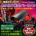 ダミーカメラ 赤外線 ボックス型の暗視タイプ オンサプライ OS-169