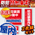 防犯ステッカー セキュリティーステッカー【屋内用】防犯装置作動中(オンサプライ/OS-180N)2枚組セット