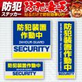 セキュリティステッカー 防犯装置作動中 (OS-182)