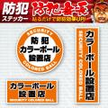 セキュリティーステッカー 防犯カラーボール設置店 オンサプライ (OS-185)