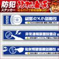 セキュリティーステッカー 万引防止02(非常通報装置設置店) (OS-189)