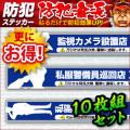 セキュリティーステッカー 万引防止04(商品管理システム設置店) (OS-191) 10枚組セット