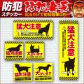 セキュリティーステッカー 猛犬注意 (OS-195)