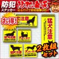 セキュリティーステッカー 猛犬注意 (OS-195) 2枚組セット