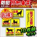 セキュリティーステッカー 猛犬注意 (OS-195) 10枚組セット