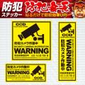 「防犯カメラ作動中」 (OS-197) 多言語対応