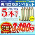 ライフジャケット 膨張式専用 交換ボンベ5本セット ベスト(大)用  33g 自動・手動式共用 防災対策は万全に オンサプライ(OS-243)