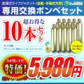 ライフジャケット 膨張式専用 交換ボンベ10本セット ベスト(大)用  33g 自動・手動式共用 防災対策は万全に オンサプライ(OS-244)