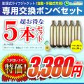ライフジャケット 膨張式専用 交換ボンベ5本セット ベルト(小)用  24g 自動・手動式共用 防災対策は万全に オンサプライ(OS-245)