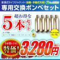ライフジャケット 膨張式専用 交換ボンベ5本セット キッズベスト用  17g 自動・手動式共用 防災対策は万全に オンサプライ(OS-247)
