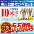 ライフジャケット 膨張式専用 交換ボンベ10本セット キッズベスト用  17g 自動・手動式共用 防災対策は万全に オンサプライ(OS-248)