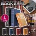 本型金庫 BOOK SAFE Lサイズ オンサプライ OA-030