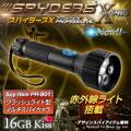 ライト型カメラ 小型カメラ スパイダーズX PRO (PR-801) スパイカメラ 赤外線ライト フラッシュライト