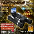 小型カメラ 防犯カメラ 小型ビデオカメラ 双眼鏡 デジタル双眼鏡型 スパイカメラ スパイダーズX (PR-805) フルハイビジョン 液晶画面