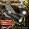 コンパクトカメラ フラッシュライト セキュリティカメラ スパイダーズX PRO(PR-807)撮影機能付フラッシュライト