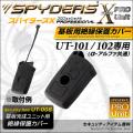 基板完成ユニットの保護に最適! 絶縁保護カバー スパイダーズX PRO (UT-008) UT-101/102専用 スマートキーケース シリコンカバー