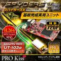 基板完成実用ユニット スパイカメラ スパイダーズX PRO (UT-103α) 720P H.264 2000万画素保存 3連写 外部バッテリー接続