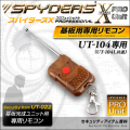 基板完成ユニット用  専用リモコン スパイダーズX PRO (UT-022) UT-104/104L専用  付属リモコンの故障時や携帯時の予備に
