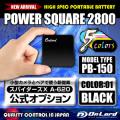 充電器 同型小型カメラとペアで使えるポータブルバッテリー 2800mAh PowerSquare2800 (PB-150K)ブラック