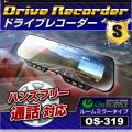 運転中でもハンズフリー通話! 防犯対策にドライブレコーダー 小型カメラ フルハイビジョン ミラー型 シングルレンズ (OS-319)
