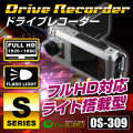 LEDランプ搭載で暗所での撮影をサポート 防犯対策にドライブレコーダー 小型カメラ フルハイビジョン シングルレンズ (OS-309)