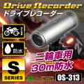 ハイビジョン画質で走行履歴をしっかり記録 防犯対策にドライブレコーダー 小型カメラ 防水 二輪車対応シングルレンズ (OS-313)